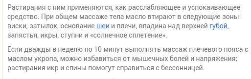 #масло #укропа #массаж