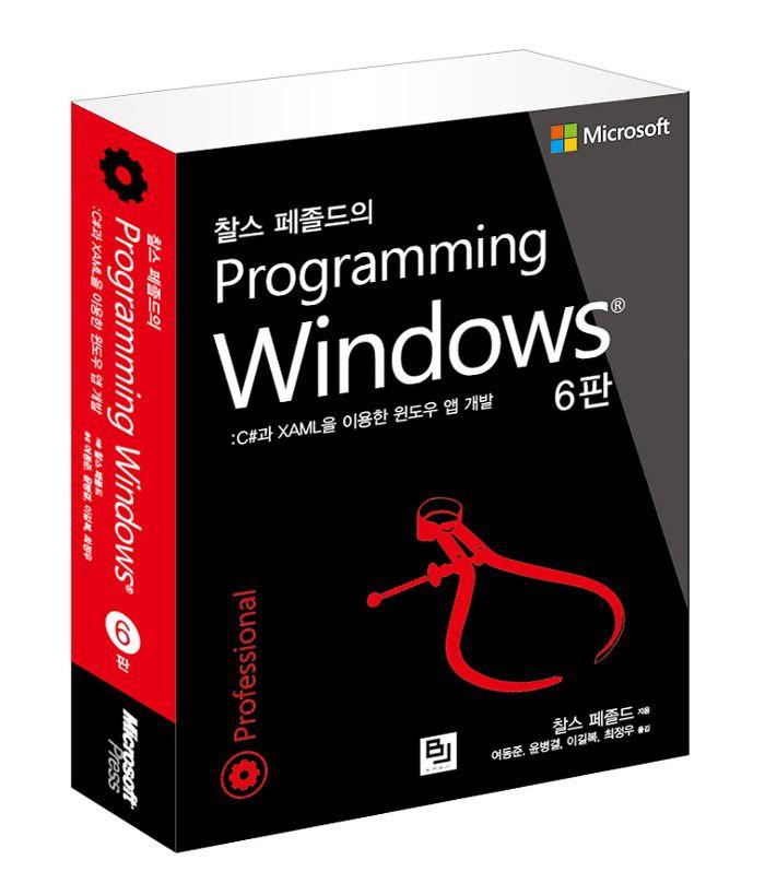 찰스 페졸드의 C#과 XAML을 사용한 윈도우 앱 개발   새로운 윈도우와 발맞추어, 이번 6판에서는 프로그래밍과 사용자 경험의 장을 완전히 새로 재구성했다. 전설적인 개발자의 『찰스 페졸드의 Programming Windows, 6판』과 함께 이미 알고 있는 C# 기술과 새로운 윈도우 런타임을 이용한 터치 기반의 윈도우 앱을 만드는 법을 배워보자.