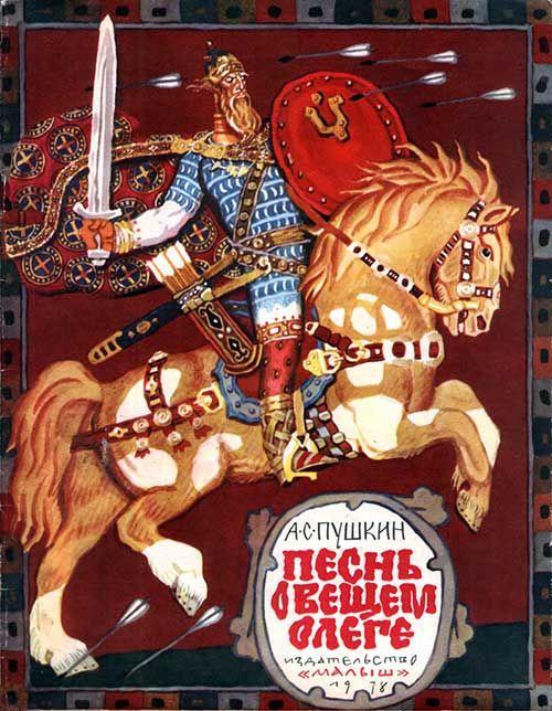 Песнь о вещем Олеге. Иллюстрации В. Лосина. 1978 г.