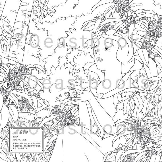 DISNEY GIRLS Coloring Book with LITTLE Friends - Disney girls ...