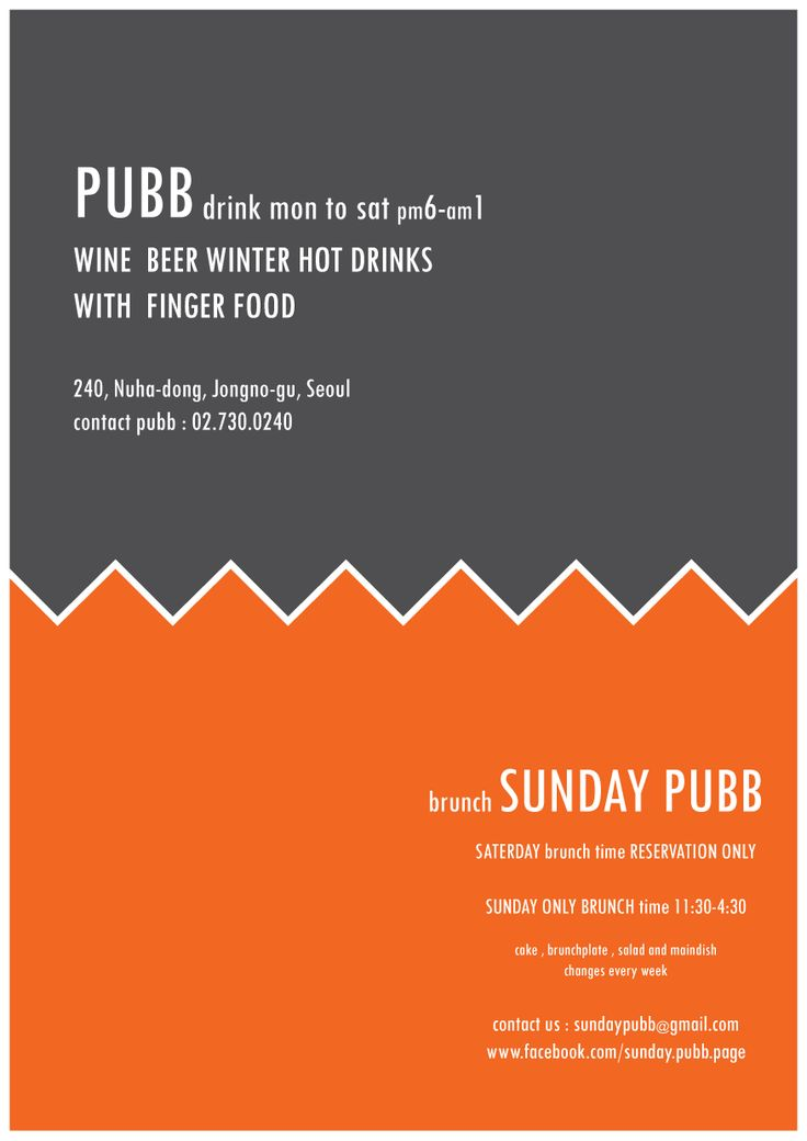 pubb(beer and wine) and sundaypubb(sunday's brunch table) brunch poster