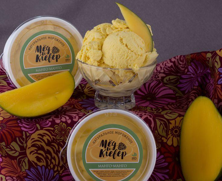 """Мороженое натуральное """"Манго-манго"""", 150 мл. в магазине «Мед и Клевер - любимое мороженое!» на Ламбада-маркете"""