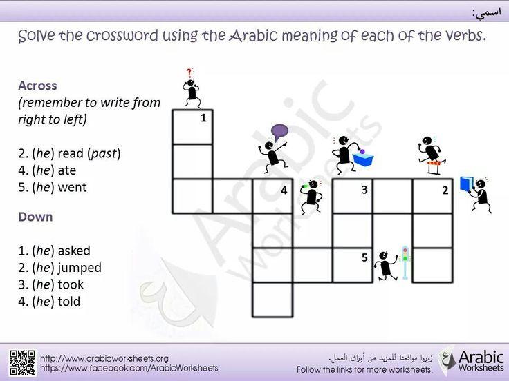 arabic verbs crossword for more worksheets please visit http. Black Bedroom Furniture Sets. Home Design Ideas