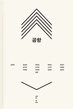 THE BOOK SOCIETY » 공황