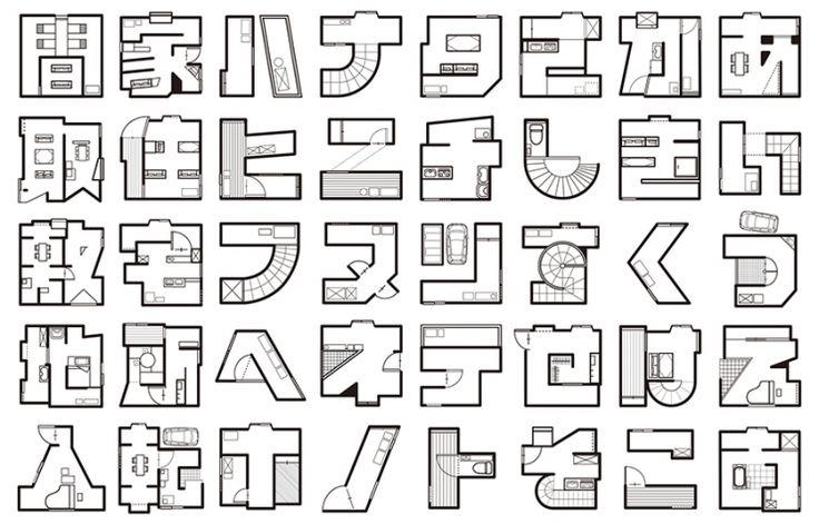 名古屋造形大学グラフィックデザインコース4年生の卒業制作で「間取りフォント」!日本テレビZIP!で紹介されました。
