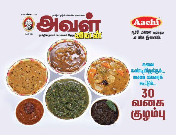 30 Varieties of Kulambu Gravy   30 வகை குழம்பு   அவள் விகடன் - 2015-07-14