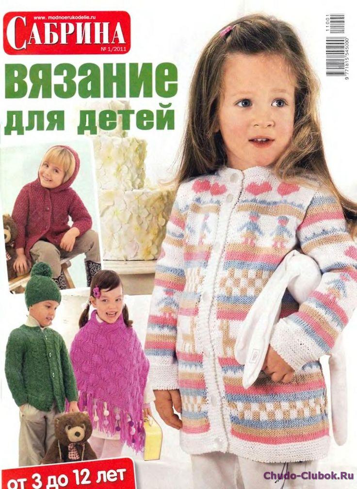 Сабрина Вязание для детей 2011-01 | ЧУДО-КЛУБОК.РУ