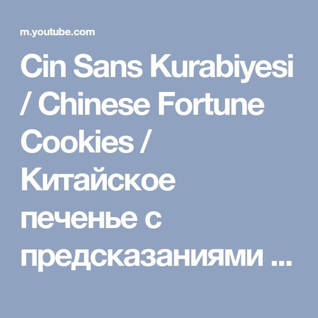 Cin Sans Kurabiyesi / Chinese Fortune Cookies / Китайское печенье с предсказаниями - YouTube