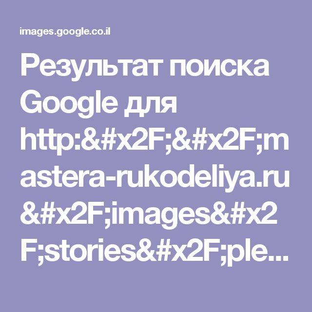 Результат поиска Google для http://mastera-rukodeliya.ru/images/stories/pletenie/korzina-iz-gazet-na-provoloke/img_0296.jpg