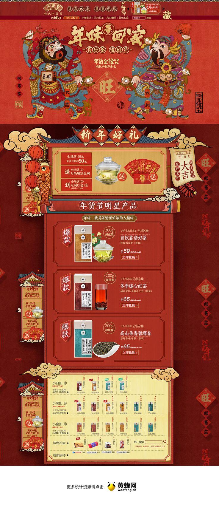 子乐宅茶叶店铺新年活动专题,来源自黄蜂网http://woofeng.cn/
