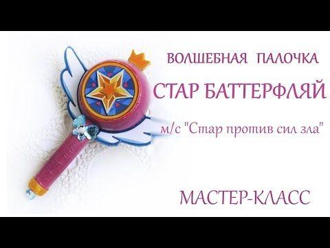 "DIY Палочка Стар Баттерфляй своими руками ""Star vs forces of evil"" - YouTube"