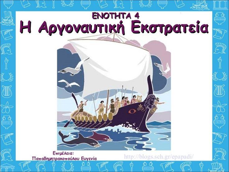 Ιστορία,  Μυθολογία, Γ΄Δημοτικού Ενότητα Τέταρτη, Αργοναυτική εκστρατεία