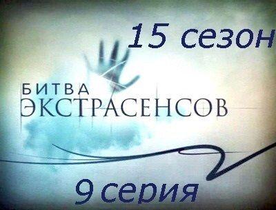 Битва Экстрасенсов 15 сезон 9 серия