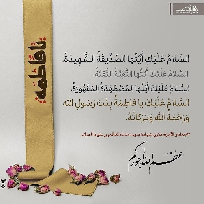 Pin By Ahmed Alabdullah On فاطمة الزهراء Islamic Art Calligraphy Arabic Calligraphy