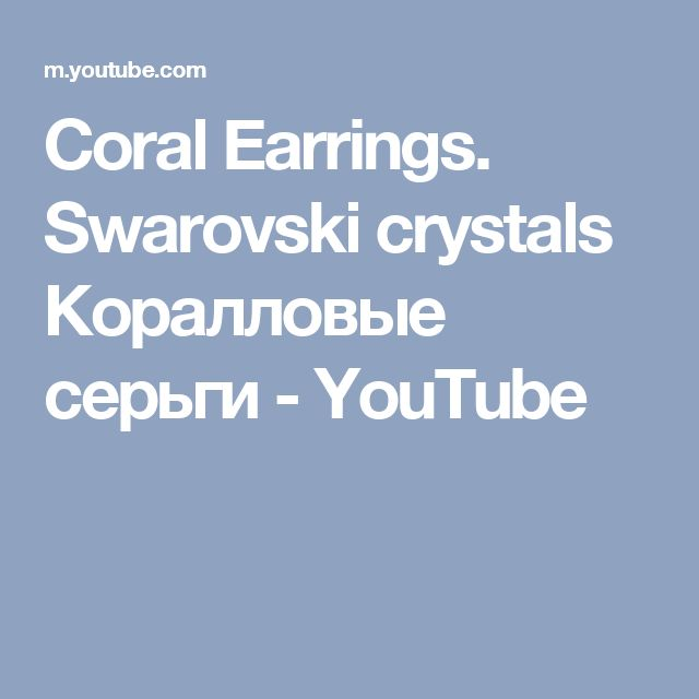 Coral Earrings. Swarovski crystals  Коралловые серьги - YouTube
