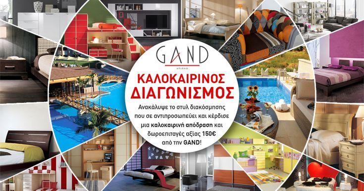 Καλοκαιρινός Διαγωνισμός GAND!