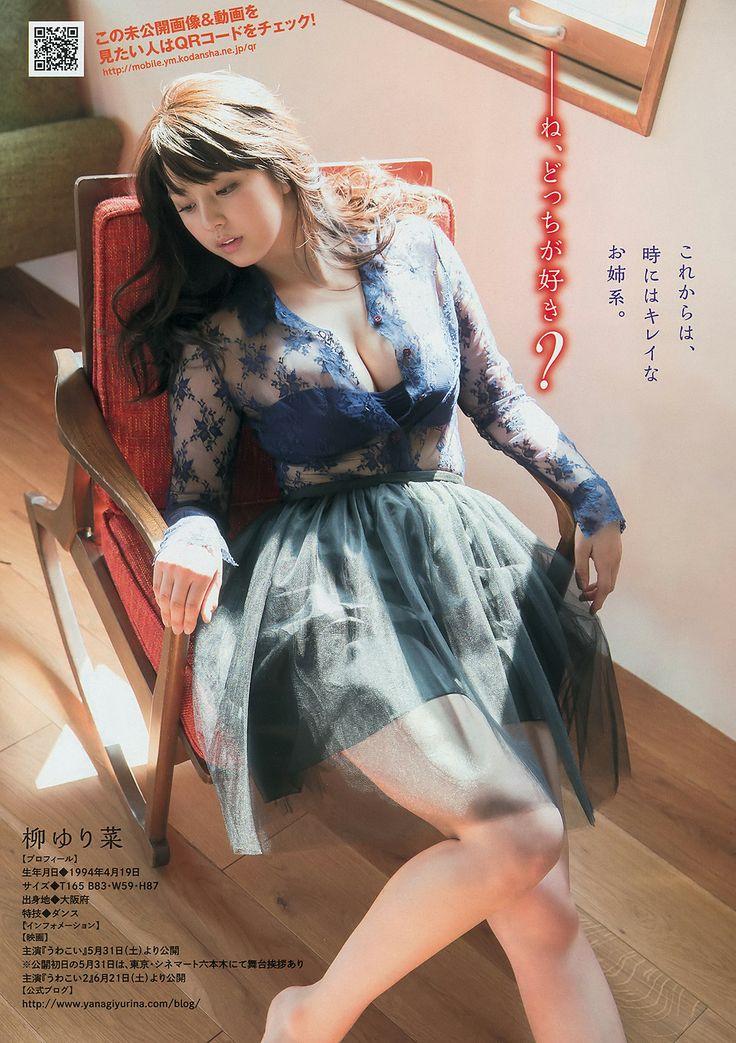 柳ゆり菜(Yurina Yanagi)