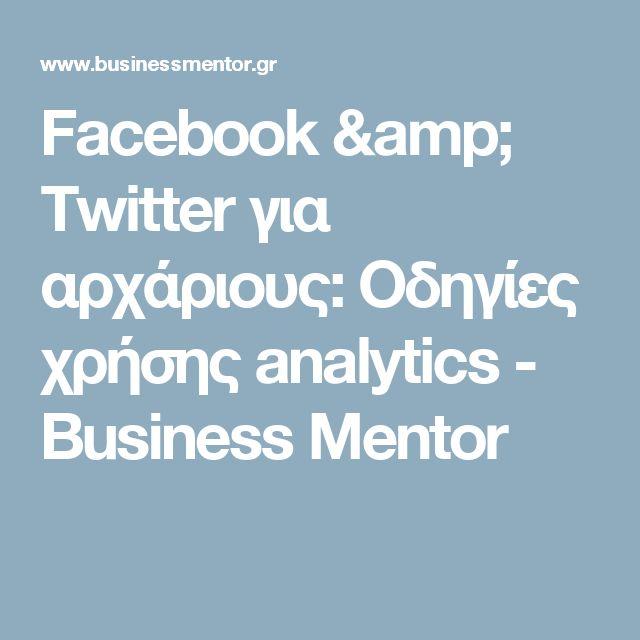 Facebook & Twitter για αρχάριους: Οδηγίες χρήσης analytics - Business Mentor
