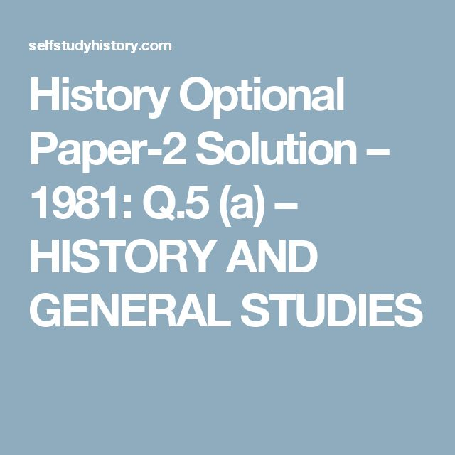 History Optional Paper-2 Solution – 1981: Q.5 (a) – HISTORY AND GENERAL STUDIES New Imperialism