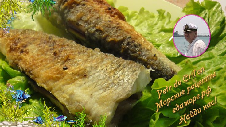 Как жарить рыбу на сковороде. Жареная рыба корюшка зубатка от Petr de Cr...