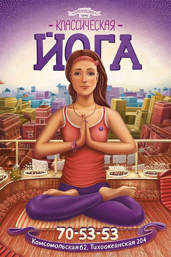 Центр йоги «Натараджа»  Иллюстрация © Andrew Lebedinsky
