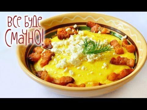 Бануш — традиционное гуцульское блюдо - Все буде смачно - Выпуск 141 - 25.04.15 - YouTube