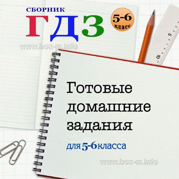 Картинка готовые домашние задания