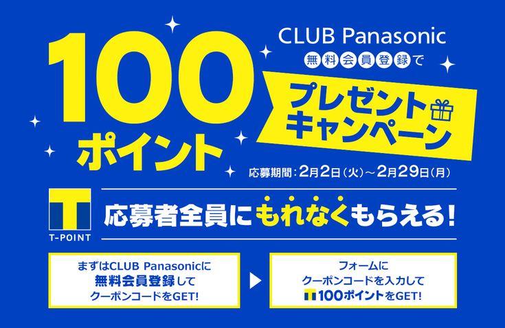 CLUB Panasonic無料会員登録で100ポイントプレゼントキャンペーン