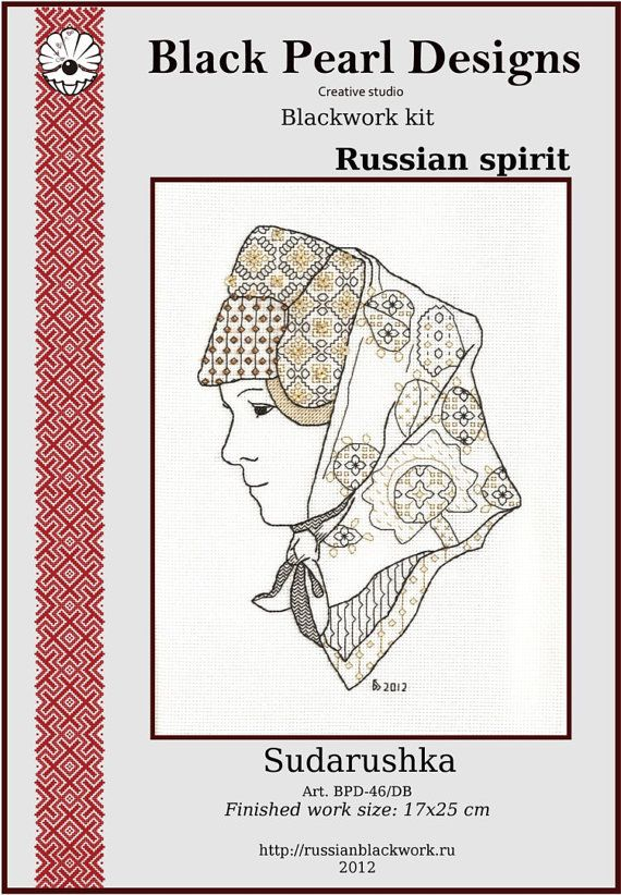 Blackwork kit Sudarushka by RussianBlackwork on Etsy, $22.50