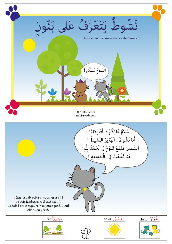 This free Arabic Story 1 exposes children to fluent Arabic through daily life vocabulary & sentences. Particularly adapted to non-native speakers!