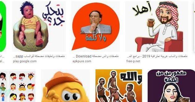 ملصقات واتساب مضحكه مجانا لجميع الاجهزة اندرويد وايفون Fictional Characters Family Guy Character