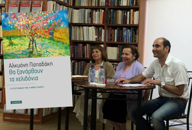 Aπό την παρουσίαση του βιβλίου της Αλκυόνης Παπαδάκη στο βιβλιοπωλείο Πάργα στη Λευκωσία   #book #presentation #Cyprus http://www.kalendis.gr/enimerosi/218-2015-06-29-09-05-53