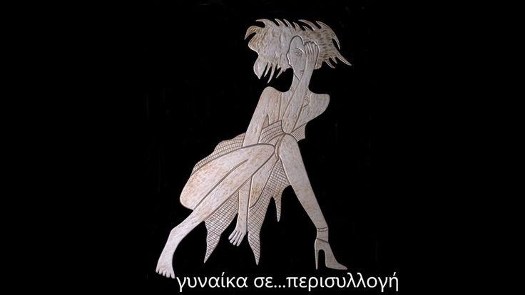 ΜΟΝΤΕΡΝΑ ΔΙΑΚΟΣΜΗΤΙΚΑ