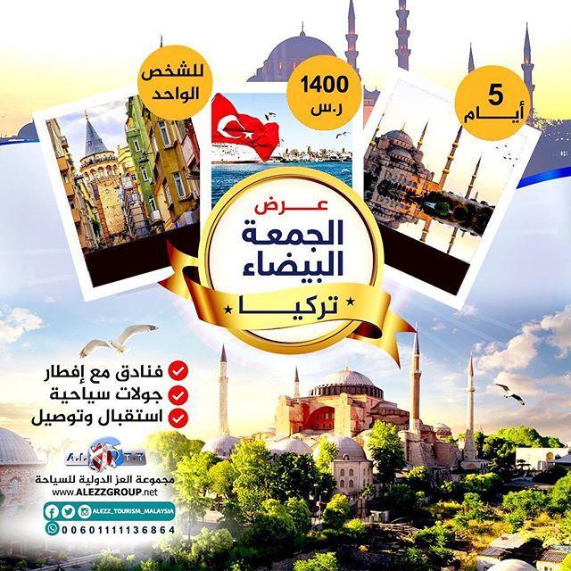 كل اسبوع لدينا عرض تنزيلات الجمعة البيضاء عرض ايام ماليزيا ب ريال سعودي ل ل شخص يشمل فنادق مع افطار جولات يوميه بسائق خاص Tourism Sal Ferris Wheel
