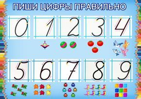 Пропись учимся обводить цифры по точкам и учимся писать цифры самостоятельно. Распечатайте рабочие листы по математике бесплатно, учимся пи...