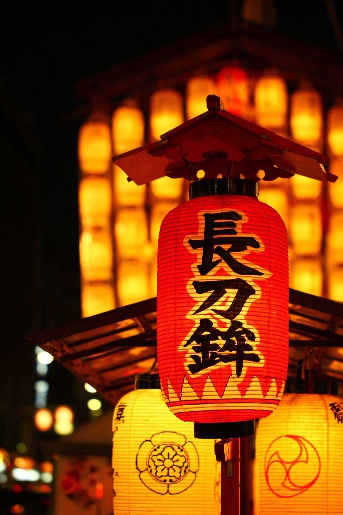 Lanterns in Gion Festival, Kyoto, Japan 祇園祭