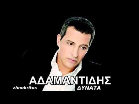 Θέμης Αδαμαντίδης - Δυνατά !!! (Νew Song 2014) - YouTube