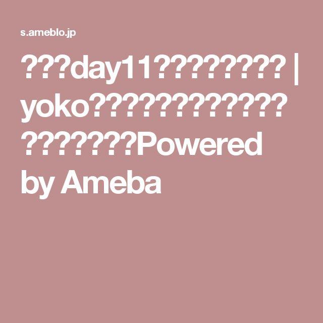 着回しday11&今日の服の画像 | yokoオフィシャルブログ「プチプラコーデ術」Powered by Ameba