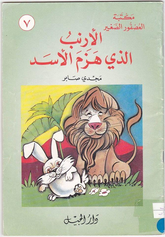 قصة الأرنب الذي هزم الأسد I مكتبة العصفور الصغير Kids Story Books Arabic Books Arabic Kids