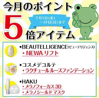 アットコスメストアEBISUBASHIにて、7月31(日)まで、NEWAリフトがポイント5倍アイテムに選ばれております。7/10&11は同店舗系列の枚方店で体感・販売イベントを開催致します。近畿地方の皆様、ご来店お待ちしております。http://beautelligence.jp/