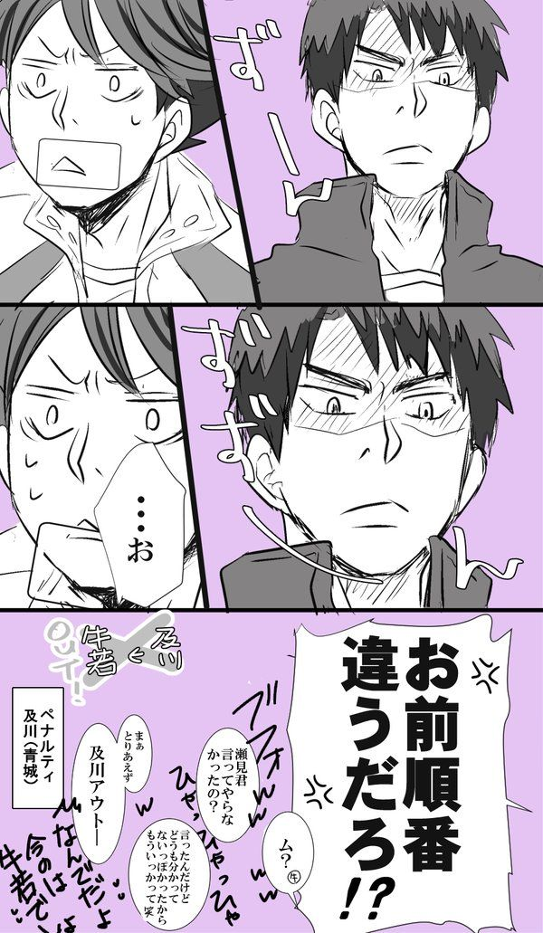 Haikyuu Part 26- And now Oikawa? Come on, you can do it..... Yeah, I think that you're out. Again haha