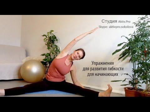 Упражнения для развития гибкости/ растяжка для начинающих/ Фитнес дома