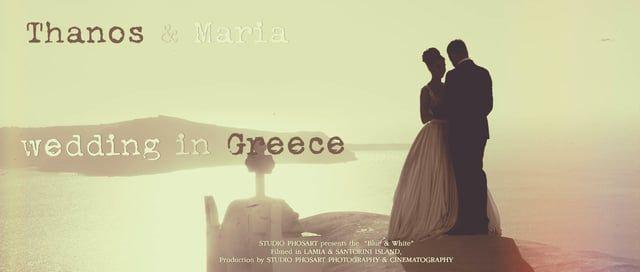 Wedding Teaser in Lamia | Maria & Thanos | by Phosart