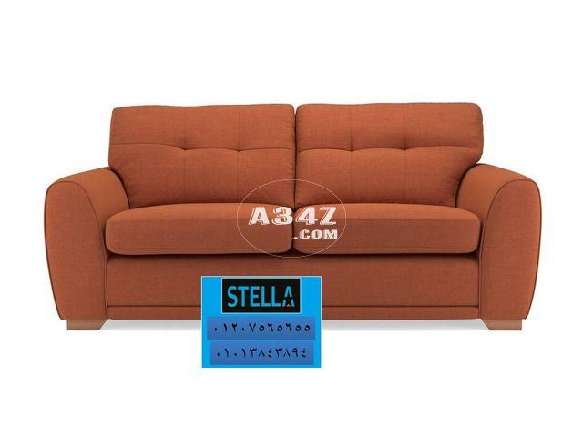 افضل كنبات مودرن 2020 كنب مودرن شركة ستيلا للاثاث 01013843894 Home Decor Sofas Sofa