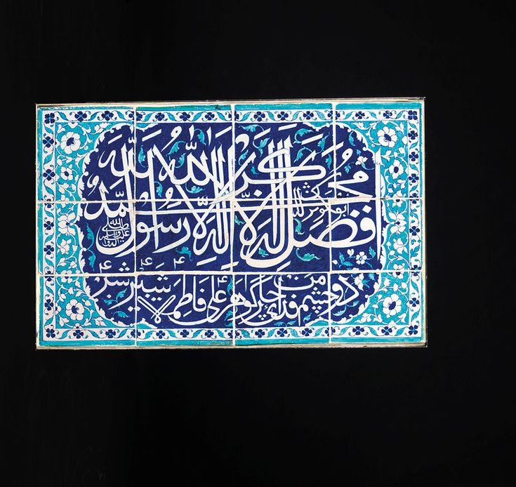 Panneau épigraphique avec la Chahada, Art Moghol, fin XVIIIe siècle