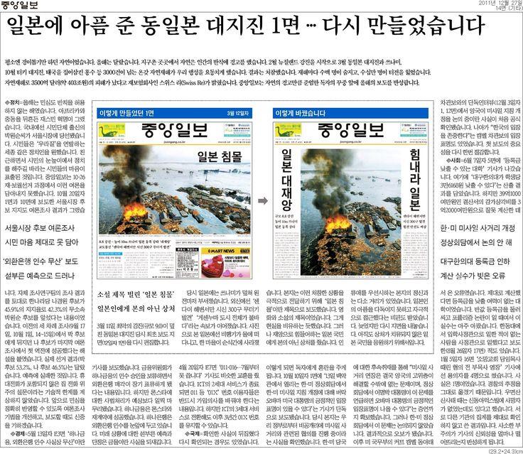 2011년 12월 27일자 중앙일보에는, 그해 3월 일본 대지진 당시 '일본 침몰'이라는 제목을 보도했던 1면을 새롭게 편집한 기사가 나왔습니다. 중앙일보는 기사를 통해, 늦었지만 다시 지면을 내놓으며 일본 국민을 응원하고 싶다고 밝혔습니다.