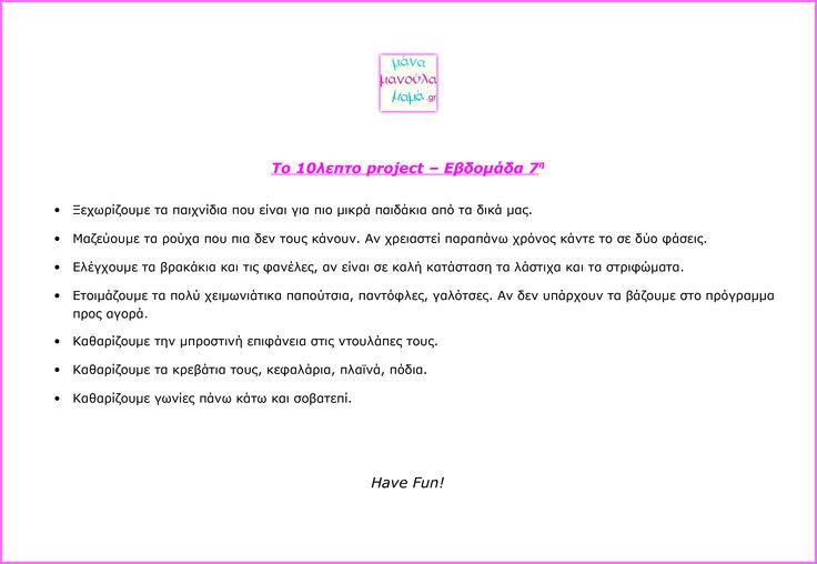 7η εβδομάδα http://www.manamanoulamama.gr/2014/10/10-lepto-project-week-7.html
