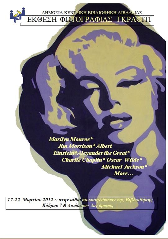 ΕΚΘΕΣΗ ΦΩΤΟΓΡΑΦΙΑΣ GRAFFITI στη Βιβλιοθήκη Λιβαδειάς (17-22 Μαρτίου 2012)