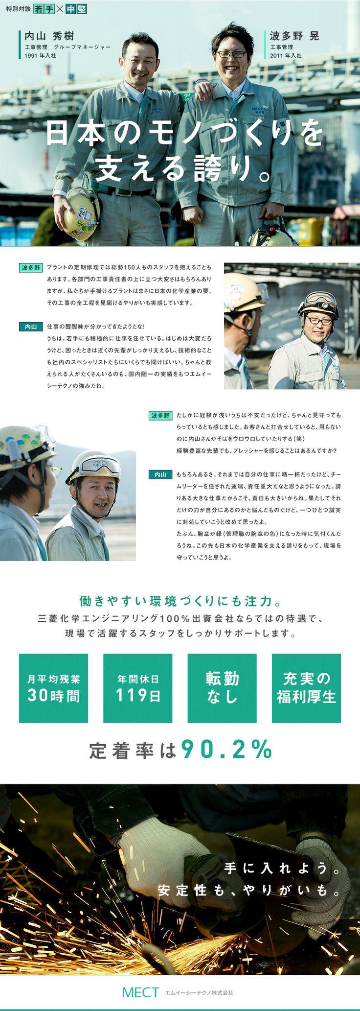 エムイーシーテクノ株式会社(三菱化学エンジニアリング100%出資会社)/プラント施工管理(機械設備/塗装・建築設備)/残業時間30時間/年間休日119日の求人PR - 転職ならDODA(デューダ)