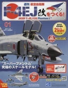 週刊 航空自衛隊 F-4EJ改をつくる!が発売されています既に第2号も創刊済みですが 毎号ついてくる金属パーツで1/32スケール全長60cmのF-4EJ改を組み立てることができる例のアレです  米ソ冷戦の真っ只中に実戦部隊に配備されベトナム戦争でその名を挙げた名機です